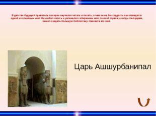 На каких материалах писали книги в древности на глиняных табличках; на пальмо