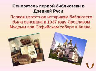 Назовите выдающееся произведение русского первопечатного искусства , которое