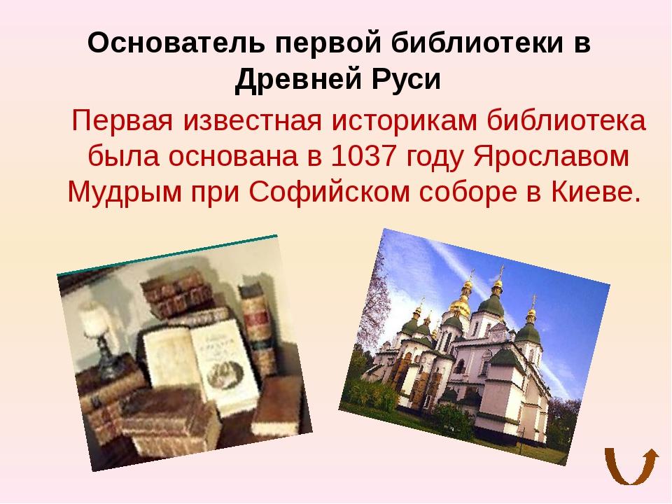 Назовите выдающееся произведение русского первопечатного искусства , которое...