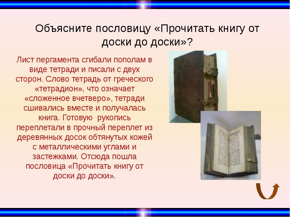 Как называется первая страница книги, которая содержит, как правило, некоторы...