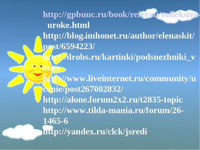 http://gpbuuc.ru/book/referati/refleksiya-na- uroke.html http://blog.imhonet....
