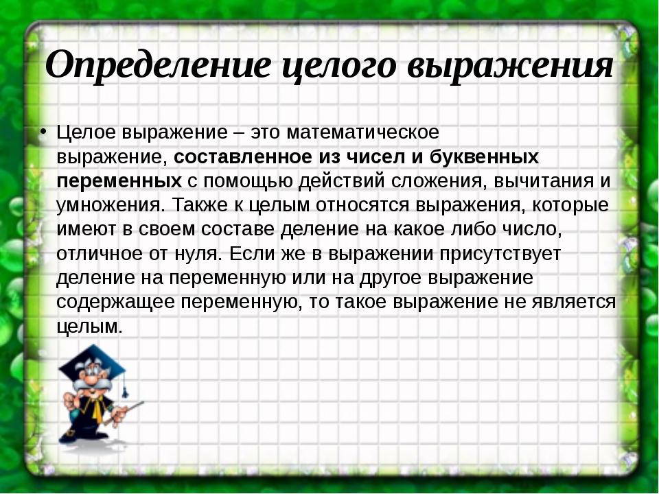 Определение целого выражения Целое выражение – это математическое выражение,...