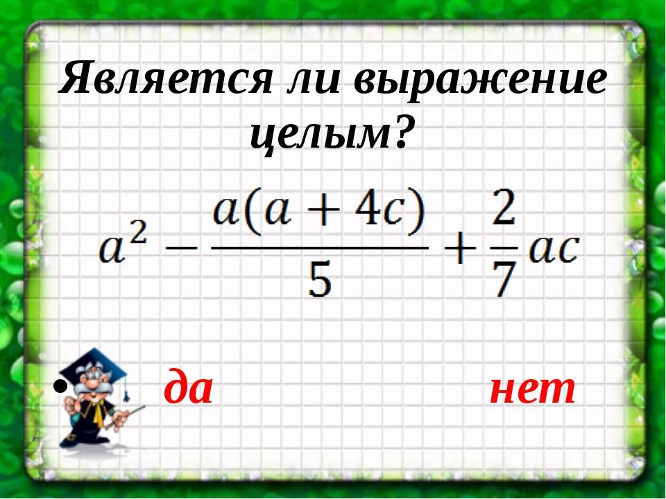 Домашнее задание Параграф 37 стр.172 определение №929 ; №924 ; №928