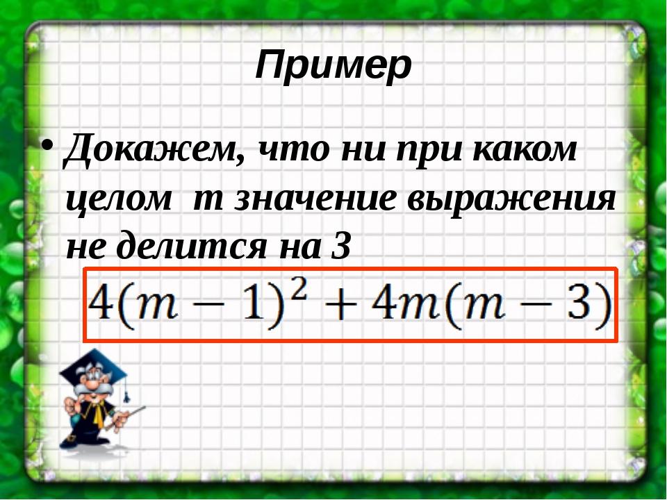 Докажите, что значение выражения ни при каком целом n не делится на 6