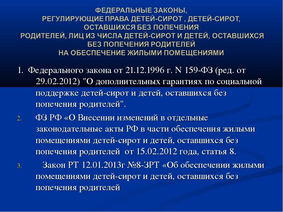 "1. Федерального закона от 21.12.1996 г. N 159-ФЗ (ред. от 29.02.2012) ""О доп..."
