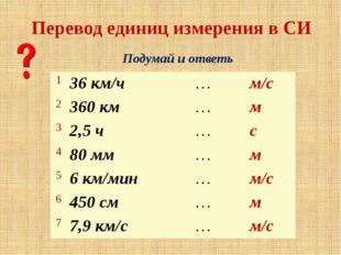 Перевод единиц измерения в СИ Подумай и ответь 1 36 км/ч … м/с 2 360 км … м 3