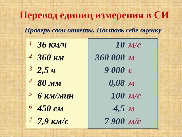 Проверь свои ответы. Поставь себе оценку Перевод единиц измерения в СИ 1 36 к...