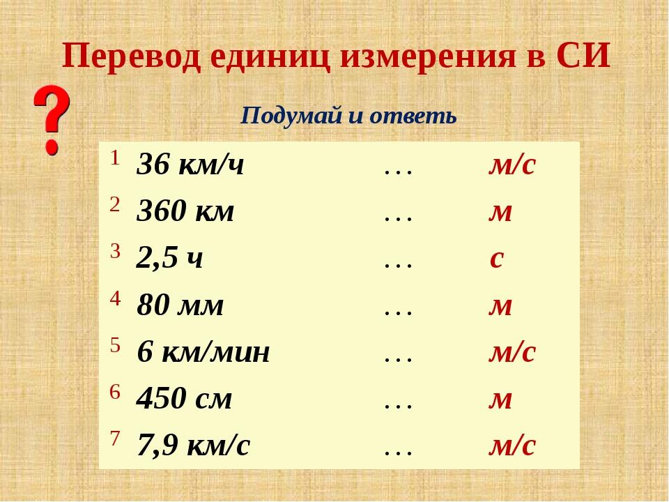 Перевод единиц измерения в СИ Подумай и ответь 1 36 км/ч … м/с 2 360 км … м 3...