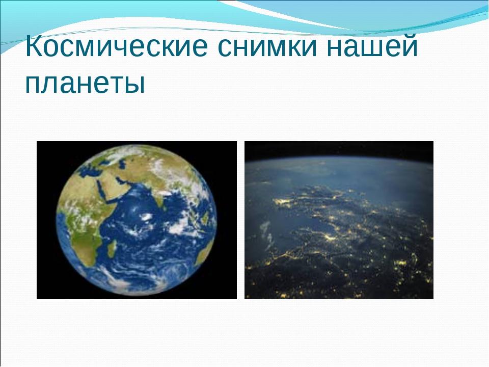 Космические снимки нашей планеты