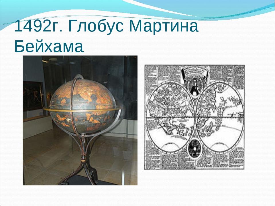 1492г. Глобус Мартина Бейхама