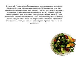 В советской России салаты были признаком шика, праздником, элементом буржуаз