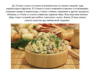 До 19 века салаты состояли исключительно из свежих овощей, трав, корнеплодов