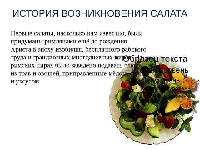 ИСТОРИЯ ВОЗНИКНОВЕНИЯ САЛАТА Первые салаты, насколько нам известно, были прид...