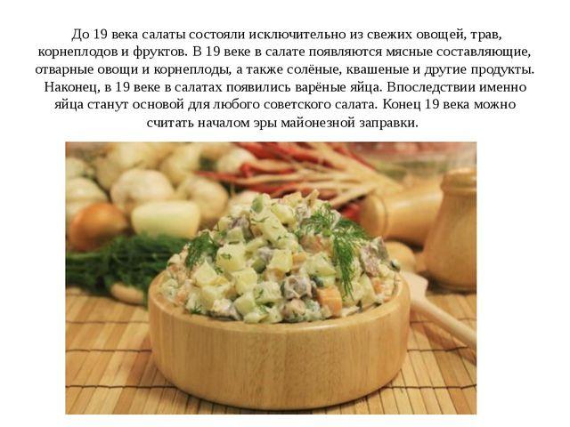 До 19 века салаты состояли исключительно из свежих овощей, трав, корнеплодов...