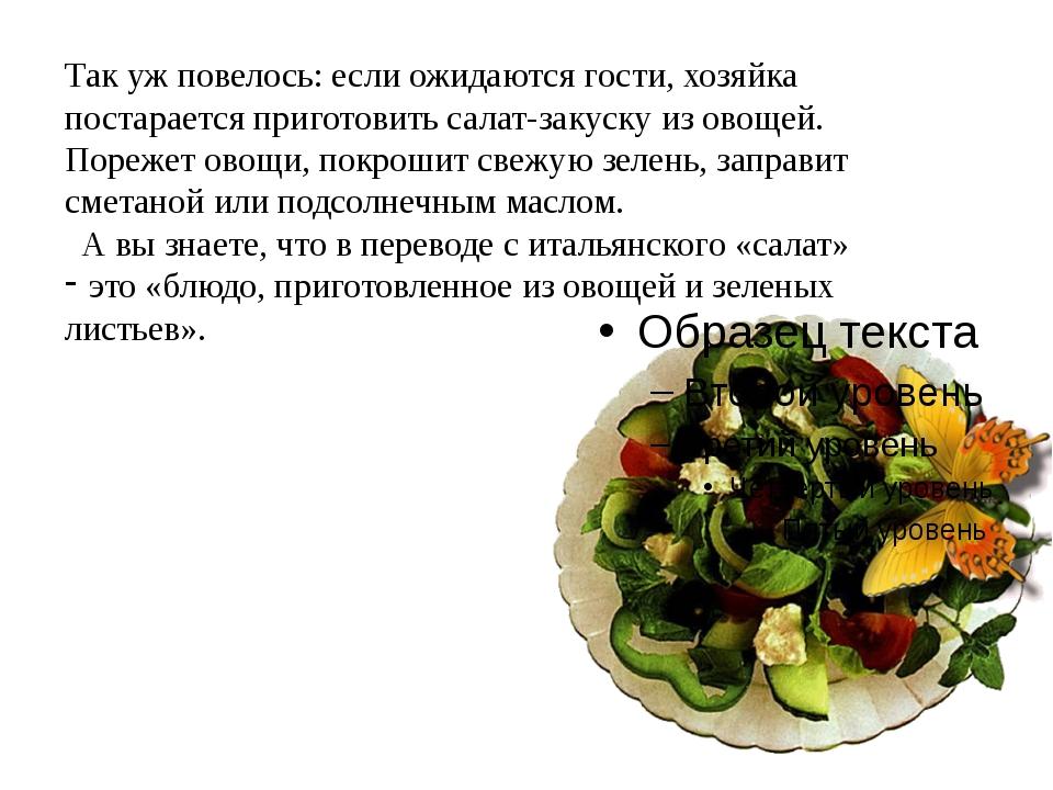 Так уж повелось: если ожидаются гости, хозяйка постарается приготовить салат...