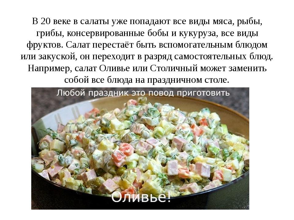 В 20 веке в салаты уже попадают все виды мяса, рыбы, грибы, консервированные...