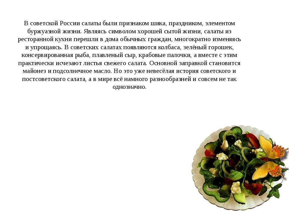 В советской России салаты были признаком шика, праздником, элементом буржуаз...