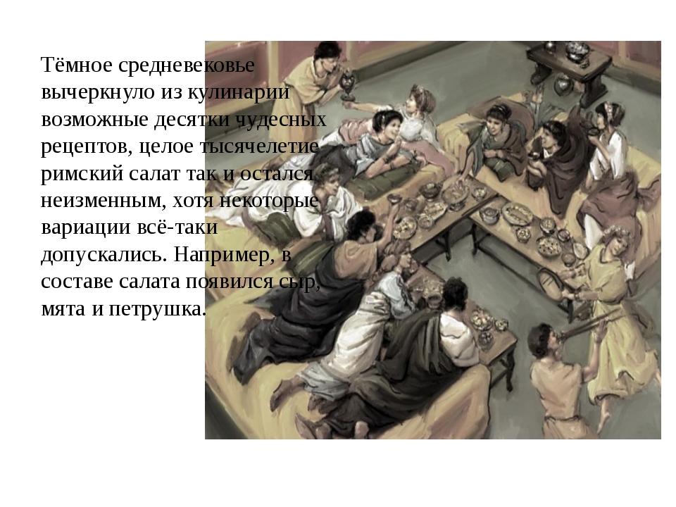 Тёмное средневековье вычеркнуло из кулинарии возможные десятки чудесных реце...