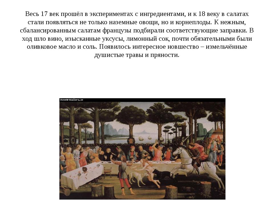 Весь 17 век прошёл в экспериментах с ингредиентами, и к 18 веку в салатах ст...