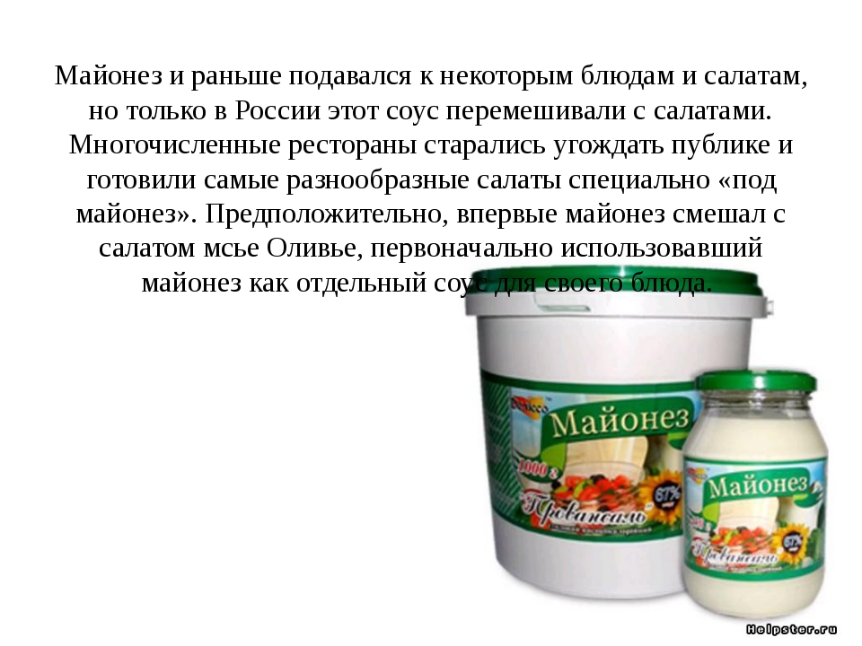 Майонез и раньше подавался к некоторым блюдам и салатам, но только в России...
