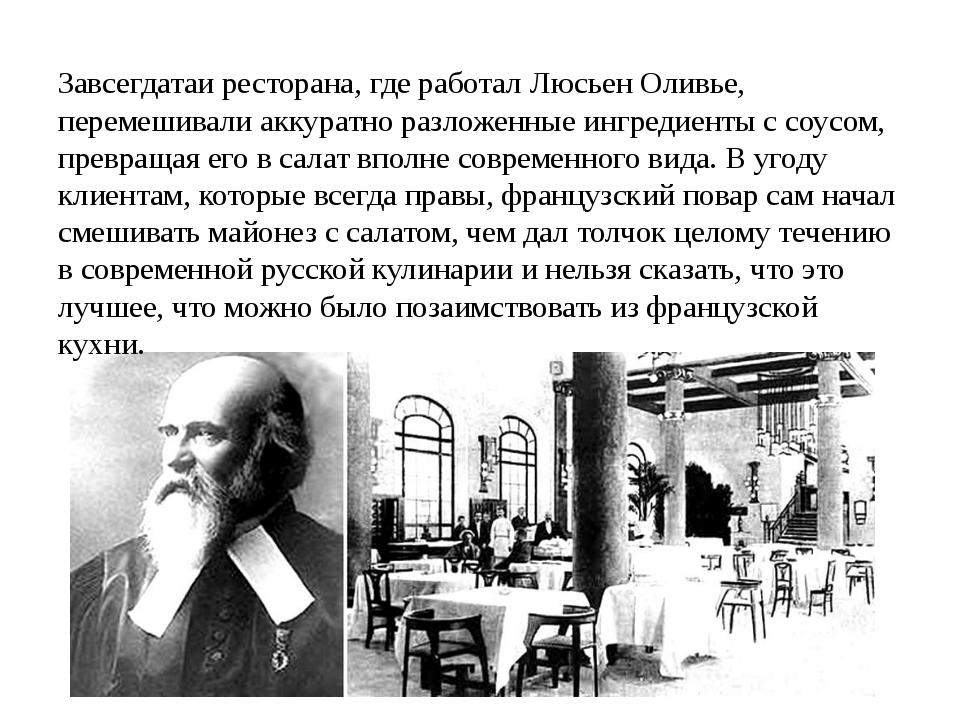 Завсегдатаи ресторана, где работал Люсьен Оливье, перемешивали аккуратно раз...