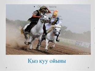 Қыз қуу ойыны www.ZHARAR.com