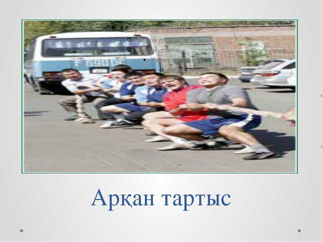 Арқан тартыс www.ZHARAR.com