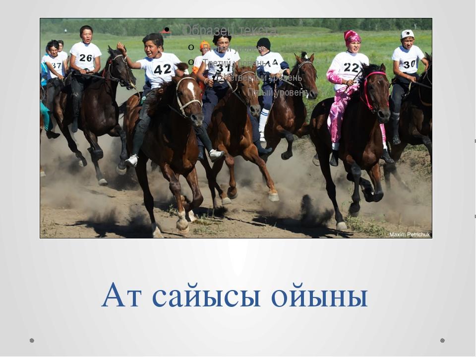 Ат сайысы ойыны www.ZHARAR.com