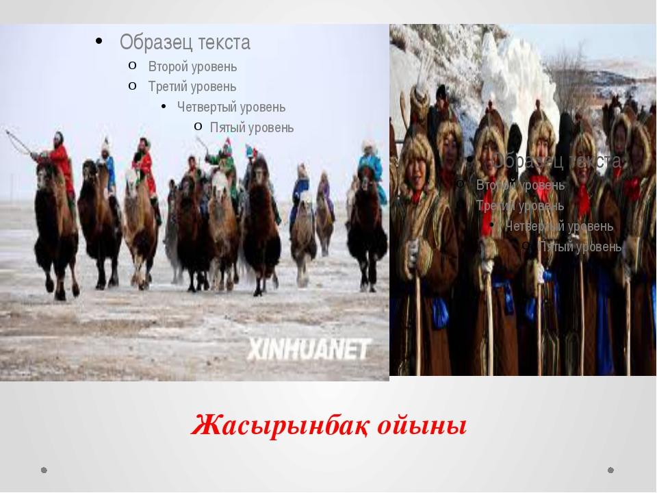 Жасырынбақ ойыны www.ZHARAR.com