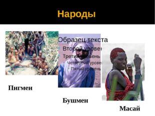 Народы Пигмеи Бушмен Масай
