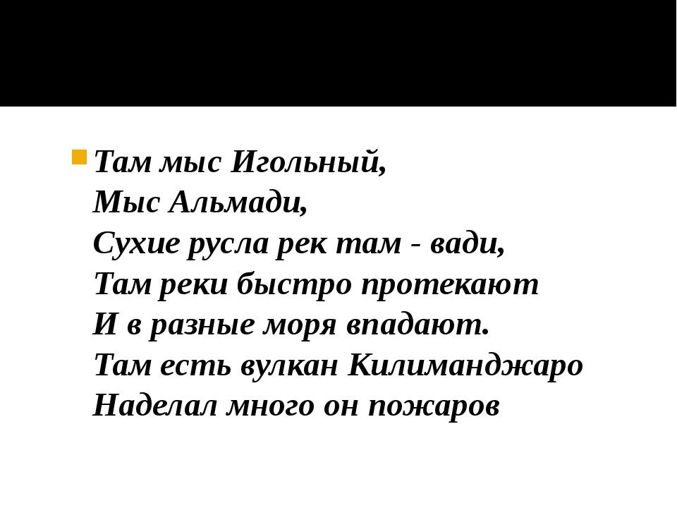 Там мыс Игольный, Мыс Альмади, Сухие русла рек там - вади, Там реки быстро п...