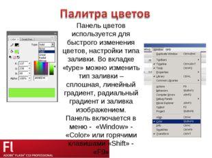 Панель цветов используется для быстрого изменения цветов, настройки типа зали