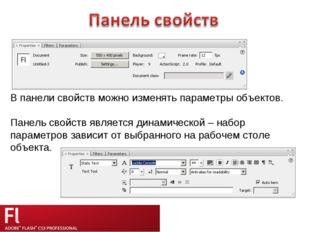 В панели свойств можно изменять параметры объектов. Панель свойств является д