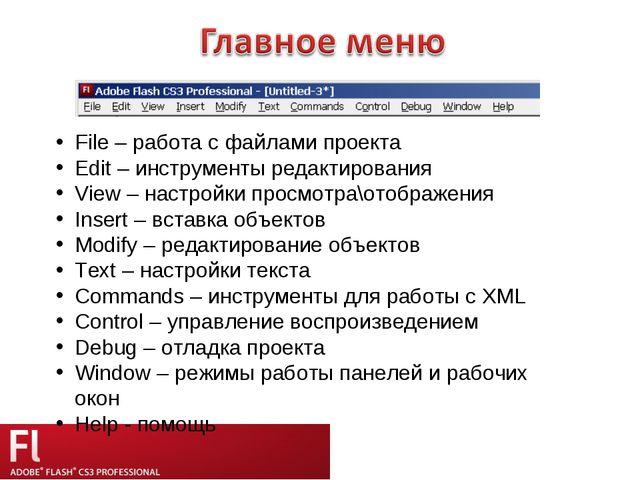 File – работа с файлами проекта Edit – инструменты редактирования View – наст...