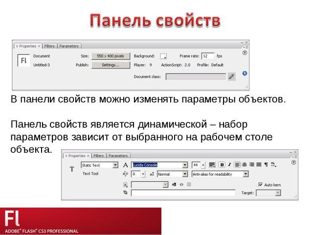 В панели свойств можно изменять параметры объектов. Панель свойств является д...