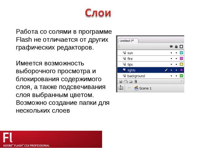 Работа со солями в программе Flash не отличается от других графических редакт...
