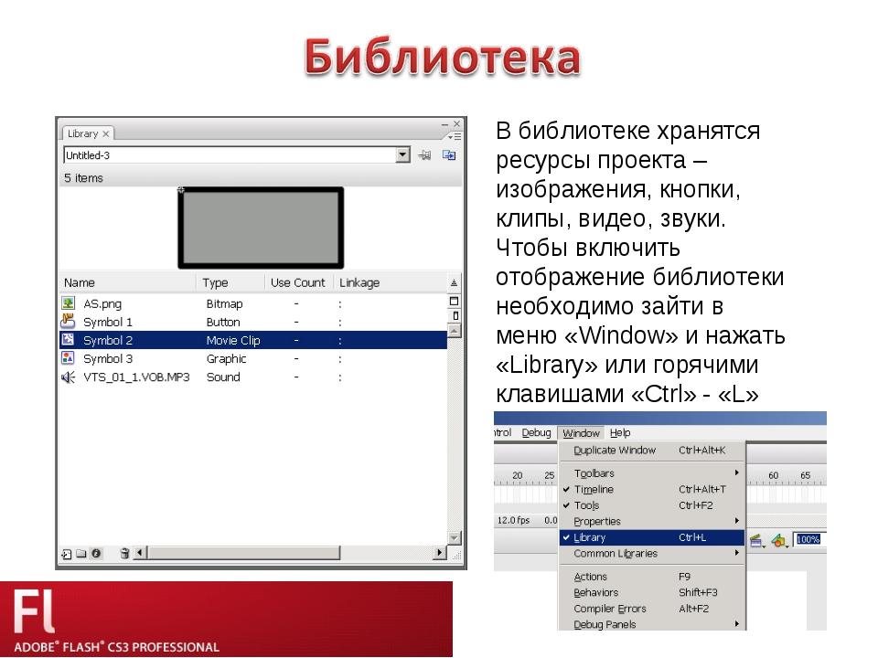 В библиотеке хранятся ресурсы проекта – изображения, кнопки, клипы, видео, зв...