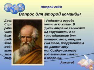 Древнегреческий ученый. Родился в городе Сиракузы, где и прожил почти всю жиз