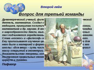 Древнегреческий ученый, философ, религиозный и политический деятель, математи