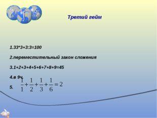 Третий гейм 1.33*3+3:3=100 2.переместительный закон сложения 3.1+2+3+4+5+6+7