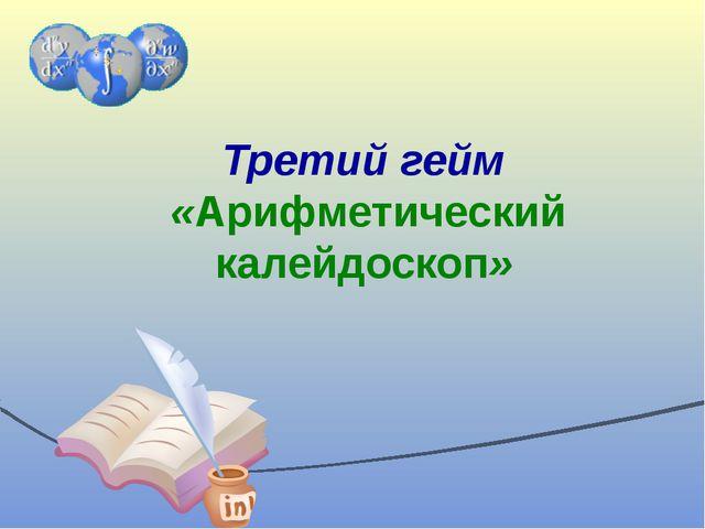 Третий гейм «Арифметический калейдоскоп»