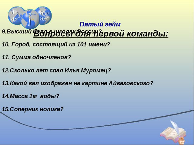 Пятый гейм Вопросы для первой команды: 9.Высший балл в школах России? 10. Гор...