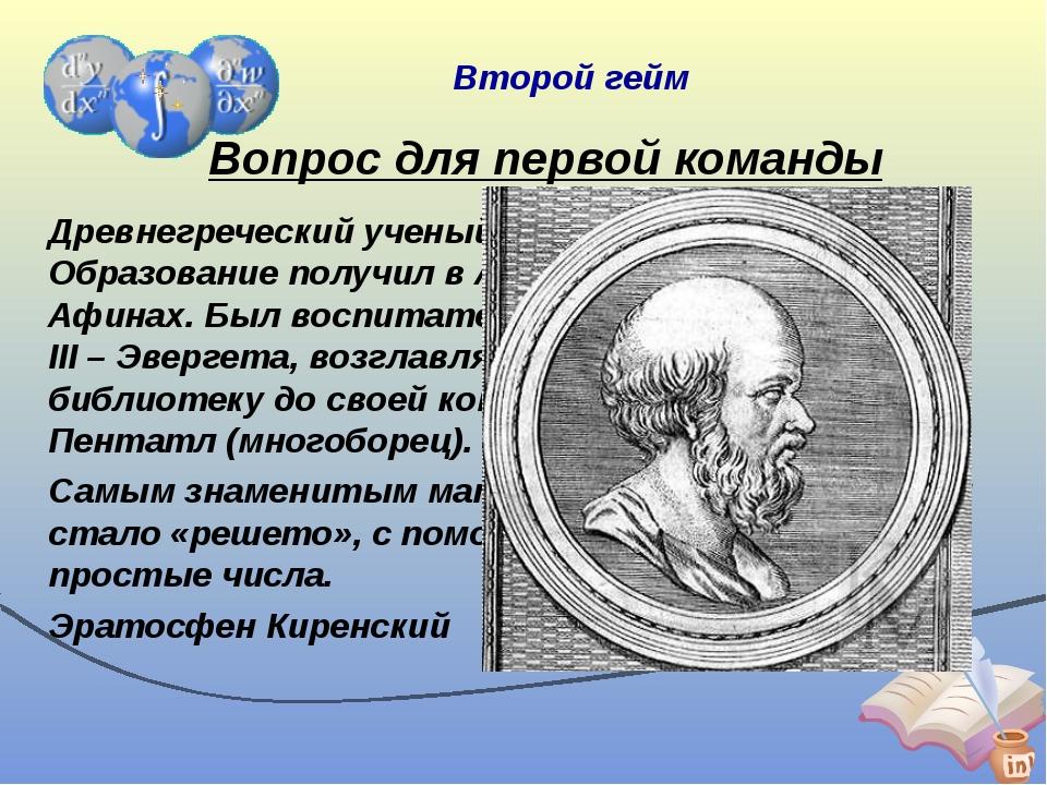 Древнегреческий ученый. Родился в Кирене. Образование получил в Александрии,...