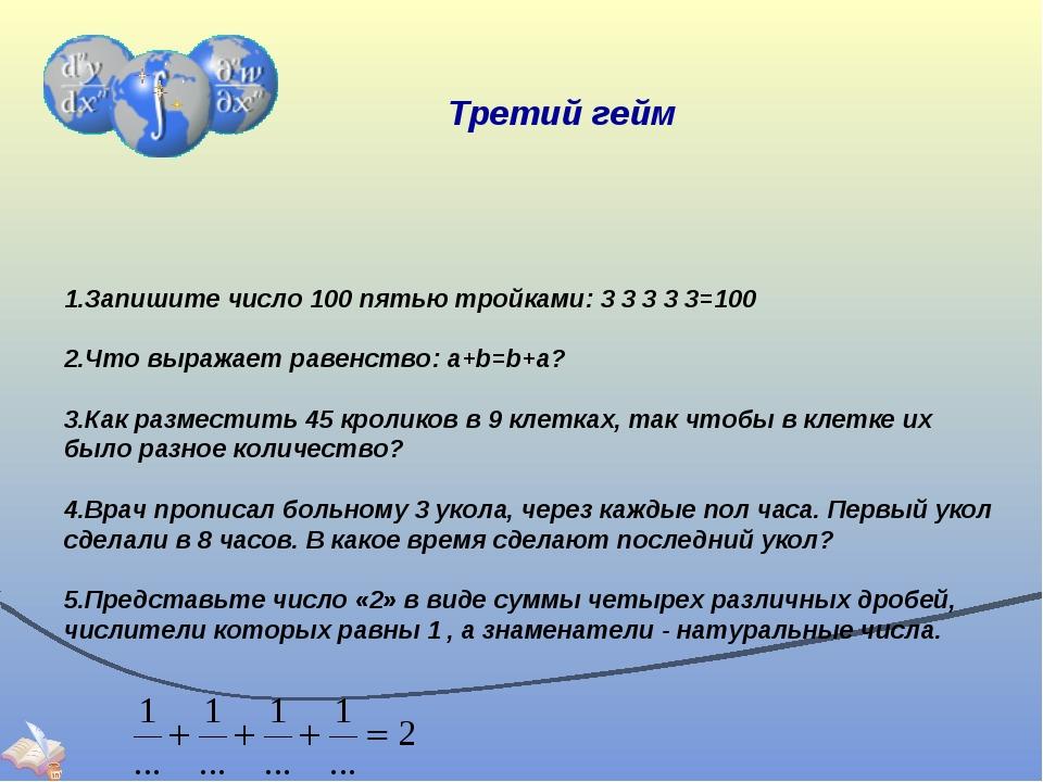 Третий гейм 1.Запишите число 100 пятью тройками: 3 3 3 3 3=100 2.Что выражае...