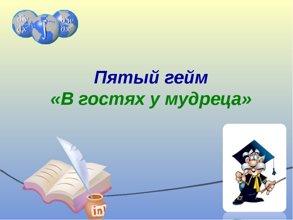 Пятый гейм «В гостях у мудреца»