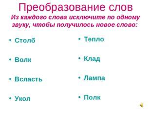 Преобразование слов Из каждого слова исключите по одному звуку, чтобы получил