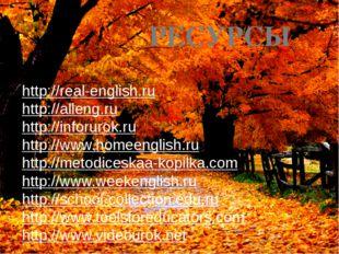 http://real-english.ru http://alleng.ru http://inforurok.ru http://www.homee