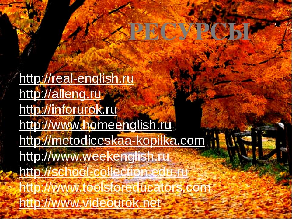 http://real-english.ru http://alleng.ru http://inforurok.ru http://www.homee...