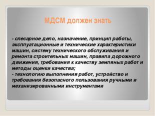 МДСМ должен знать - слесарное дело, назначение, принцип работы, эксплуатацион