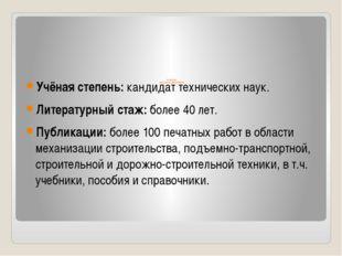 ПОЛОСИН МИТРОФАН ДМИТРИЕВИЧ Учёная степень: кандидат технических наук. Литер
